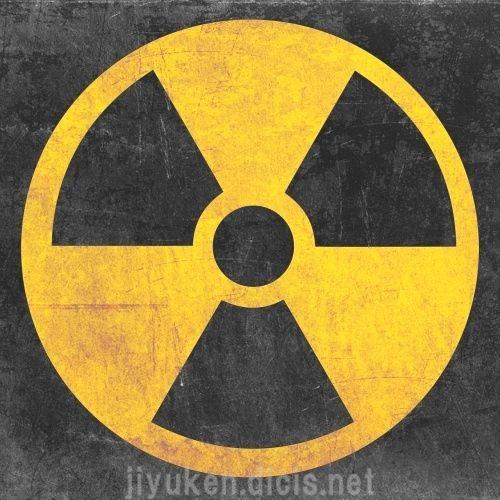 radiation-646217_1280
